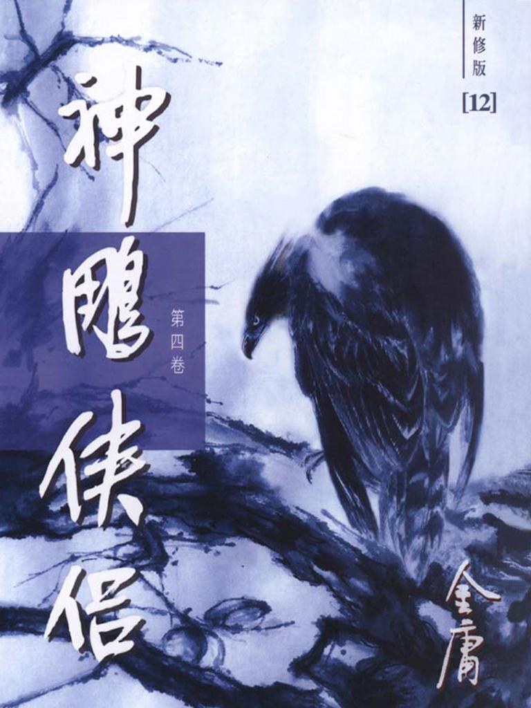 神雕侠侣(新修版·第四卷)