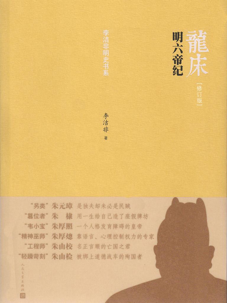 龙床:明六帝纪(修订版)