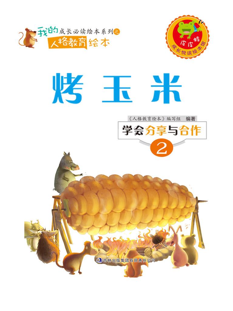 烤玉米(学会分享与合作系列)
