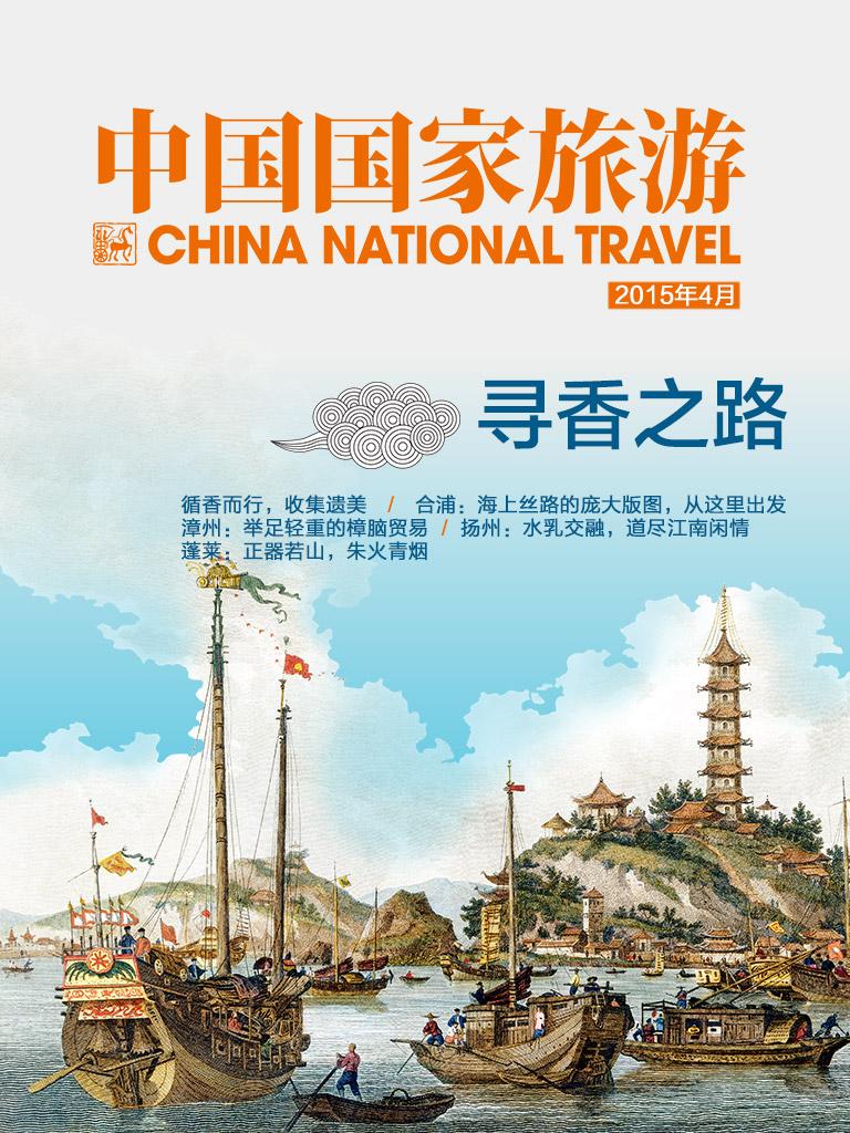 中国国家旅游(2015年4月)