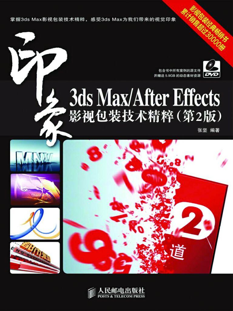 3ds Max/After Effects印象 影视包装技术精粹(第2版)