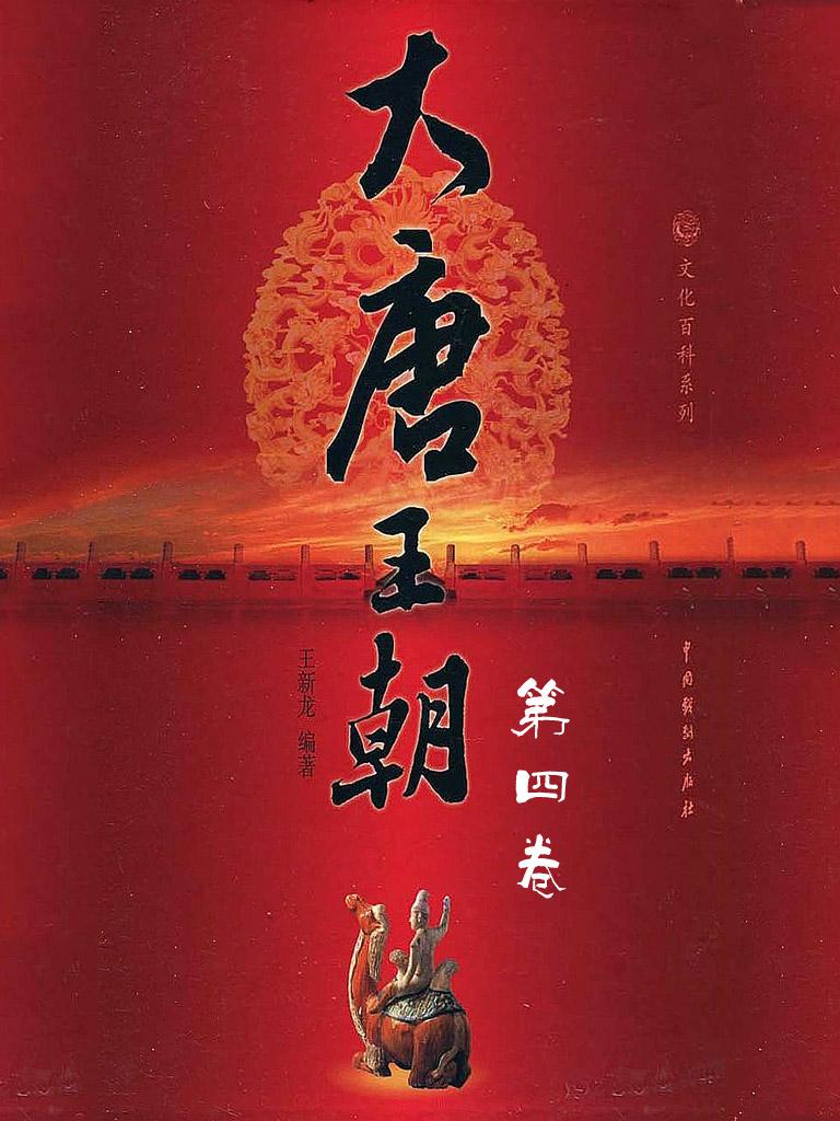 大唐王朝 4