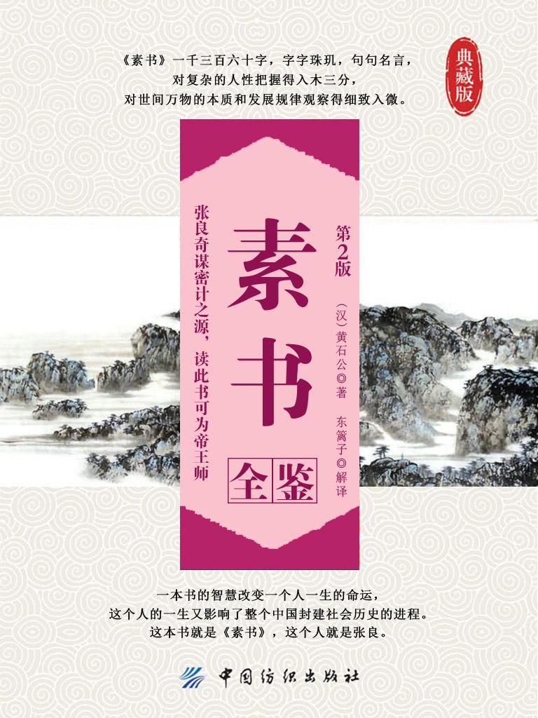 素书全鉴(第2版)