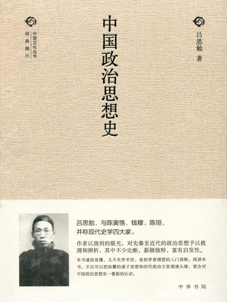 中国政治思想史(中华书局版)