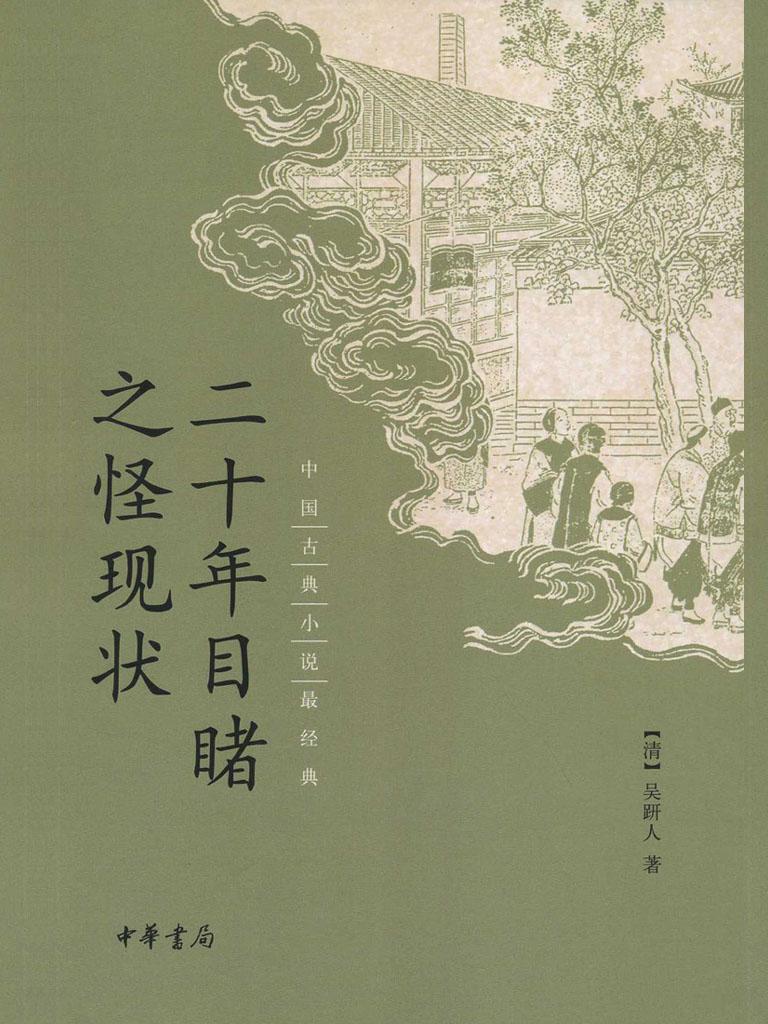 二十年目睹之怪现状:中国古典小说最经典