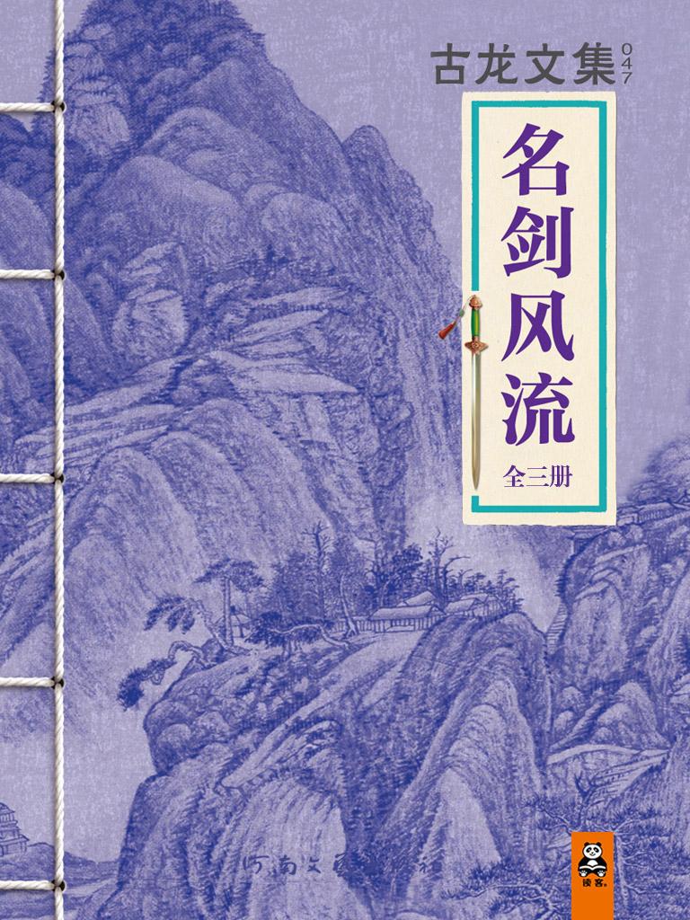 名剑风流(全三册)