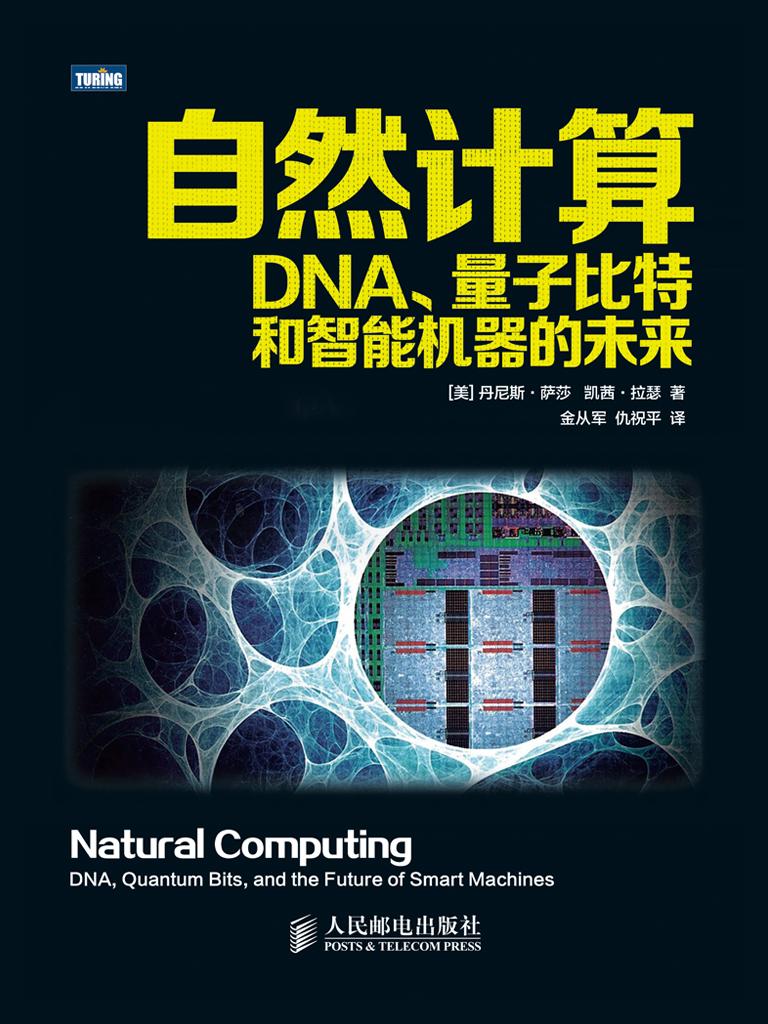 自然計算:DNA、量子比特和智能機器的未來