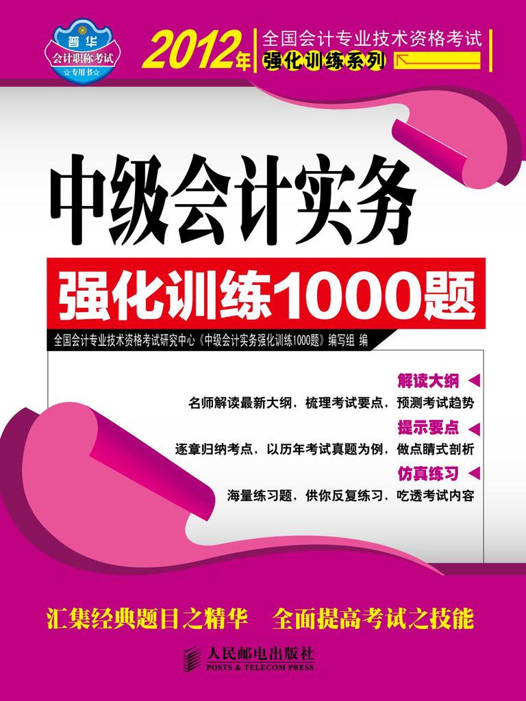 中级会计实务强化训练1000题