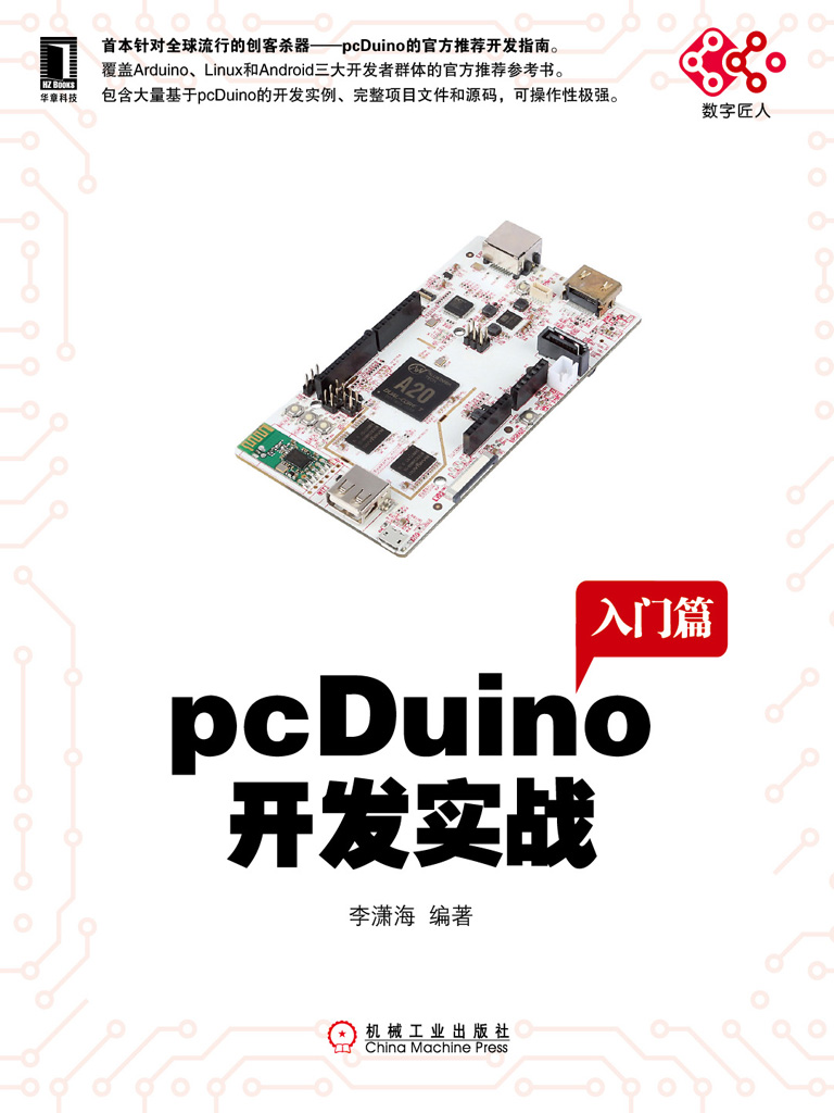 pcDuino开发实战