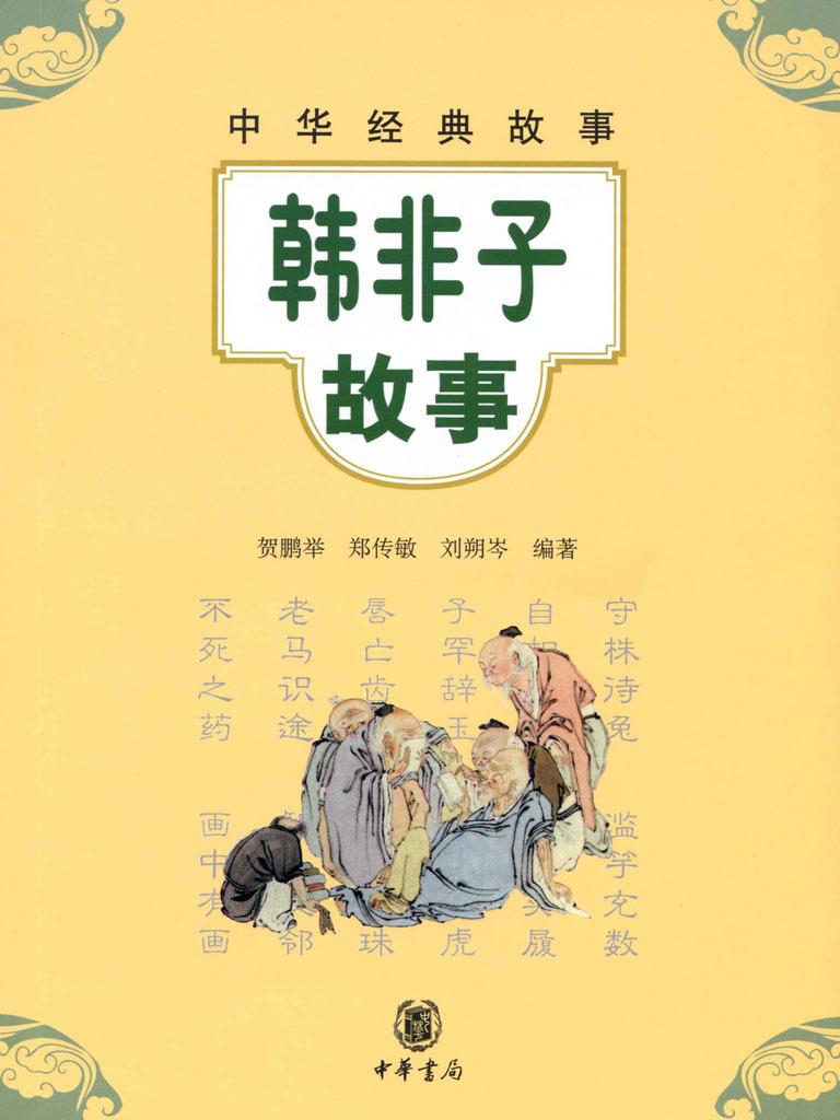 韩非子故事:中华经典故事