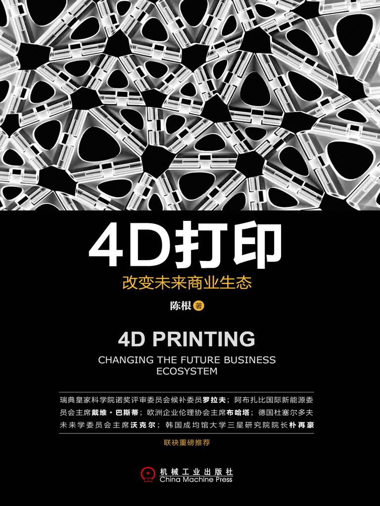 4D打印:改变未来商业生态