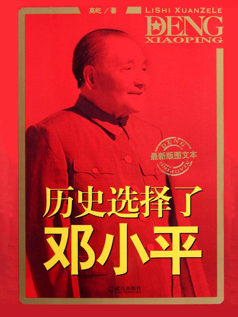 历史选择了邓小平