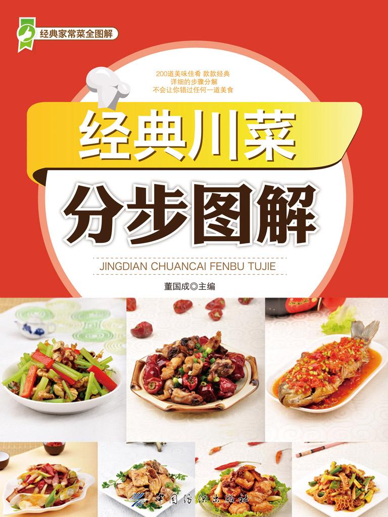经典川菜分步图解
