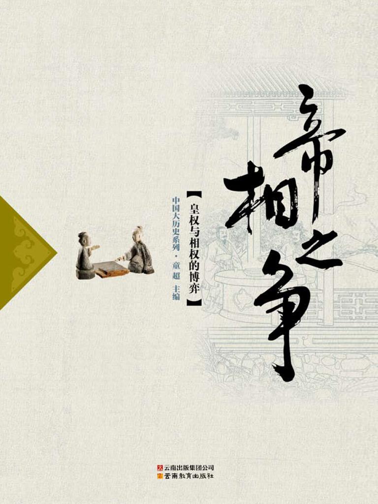 帝相之争:皇权与相权的博奕(中国大历史系列)