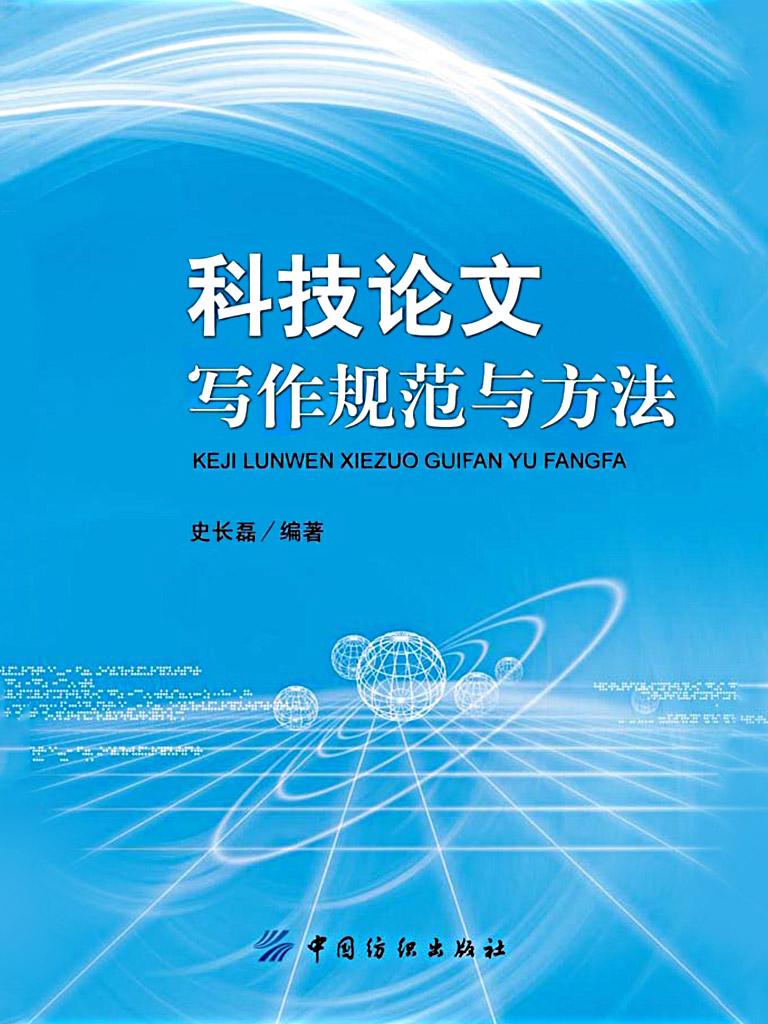 科技论文写作规范与方法
