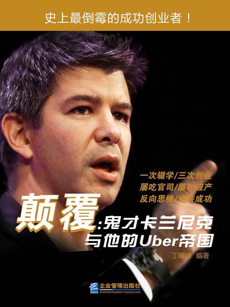 颠覆:鬼才卡兰尼克与他的Uber帝国