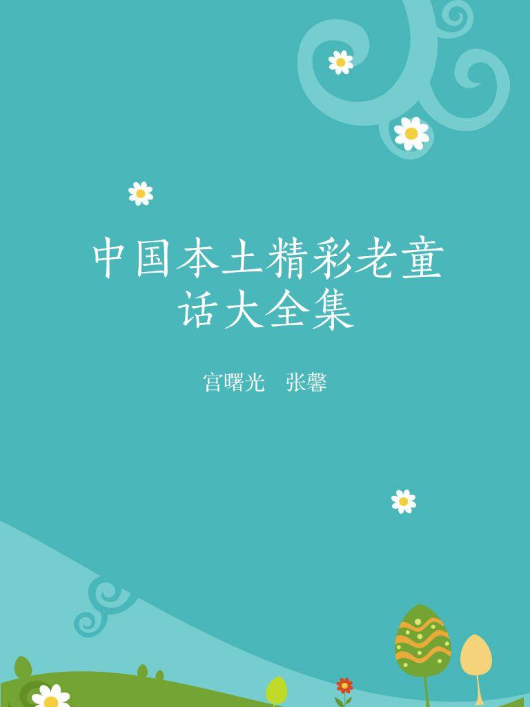 中国本土精彩老童话大全集