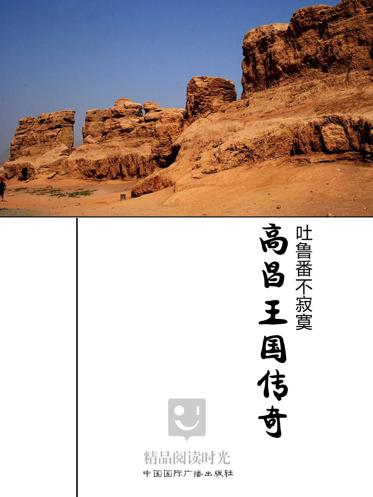 吐鲁番不寂寞:高昌王国传奇