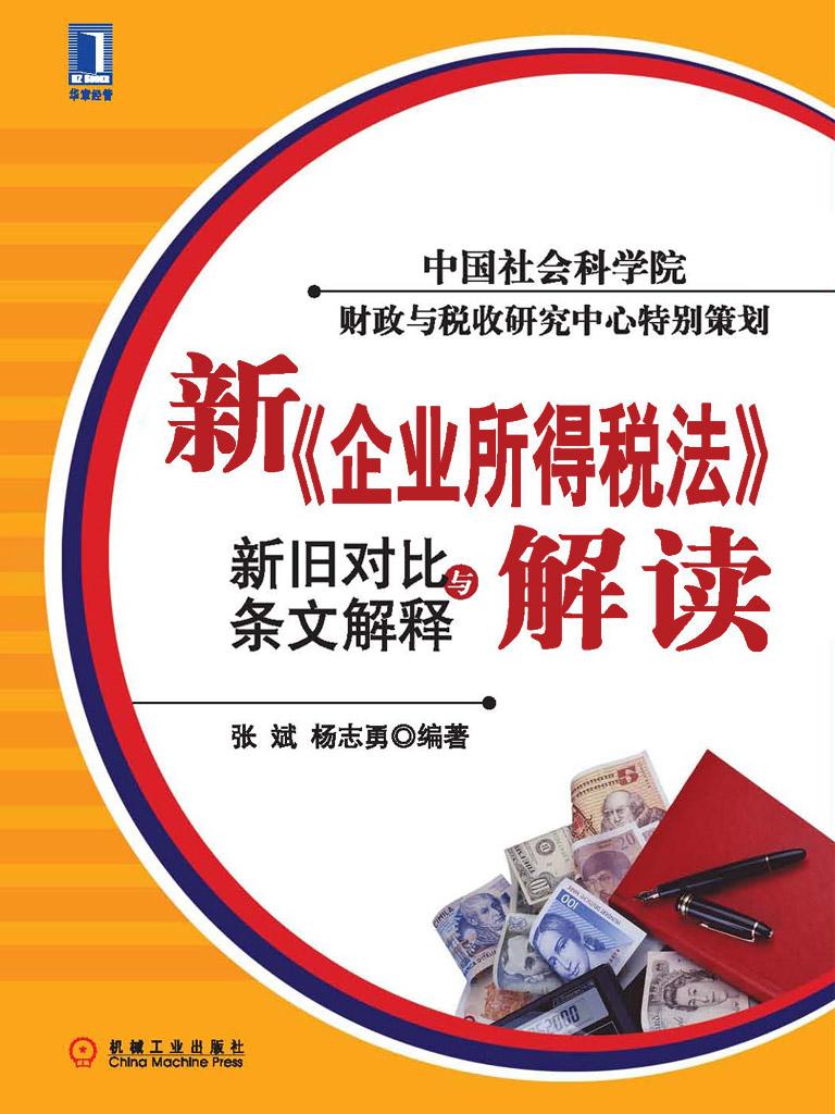 新《企业所得税法》解读:新旧对比与条文解释