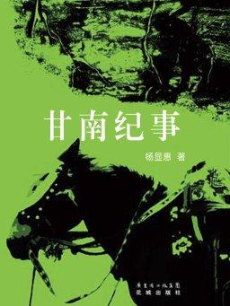 免费获取电子书《甘南纪事》[¥6→0]丨反斗限免