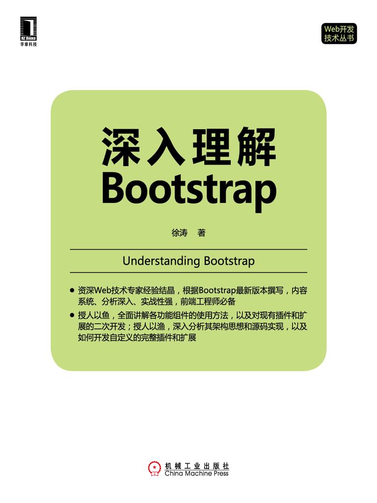 深入理解Bootstrap