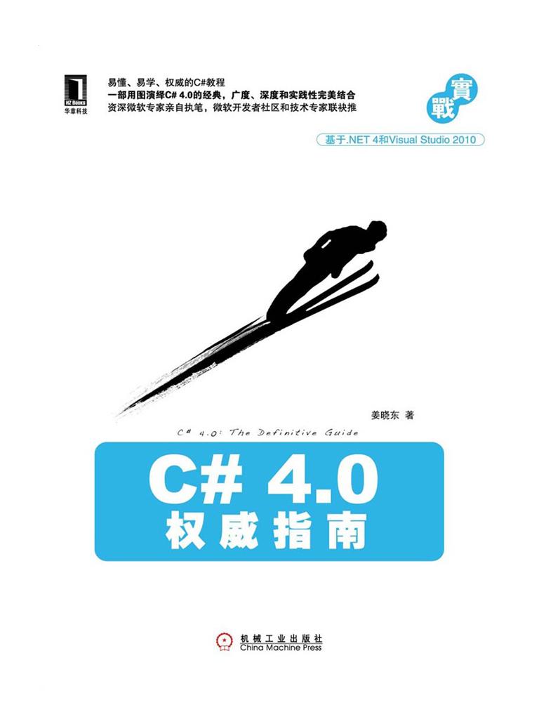 C# 4.0权威指南