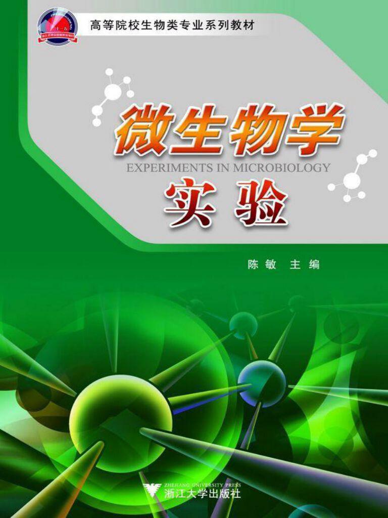 微生物学实验