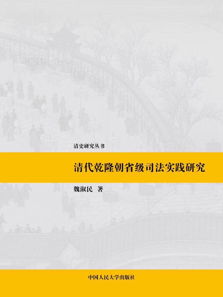 清代乾隆朝省级司法实践研究
