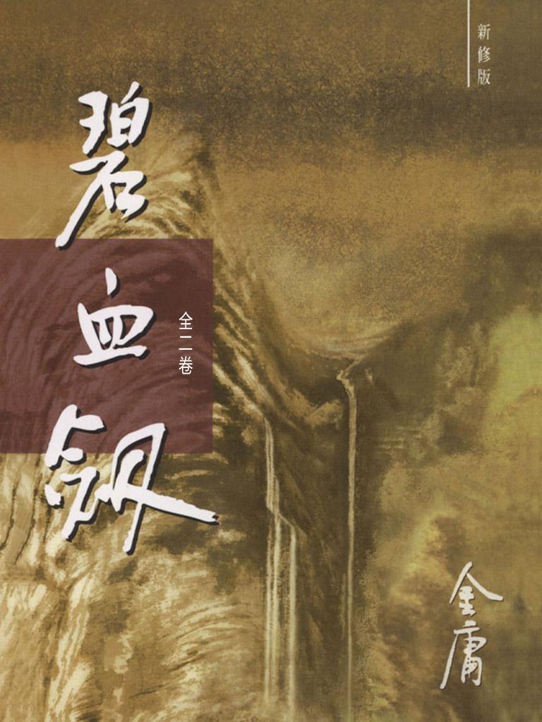 碧血剑(新修版·全二卷)