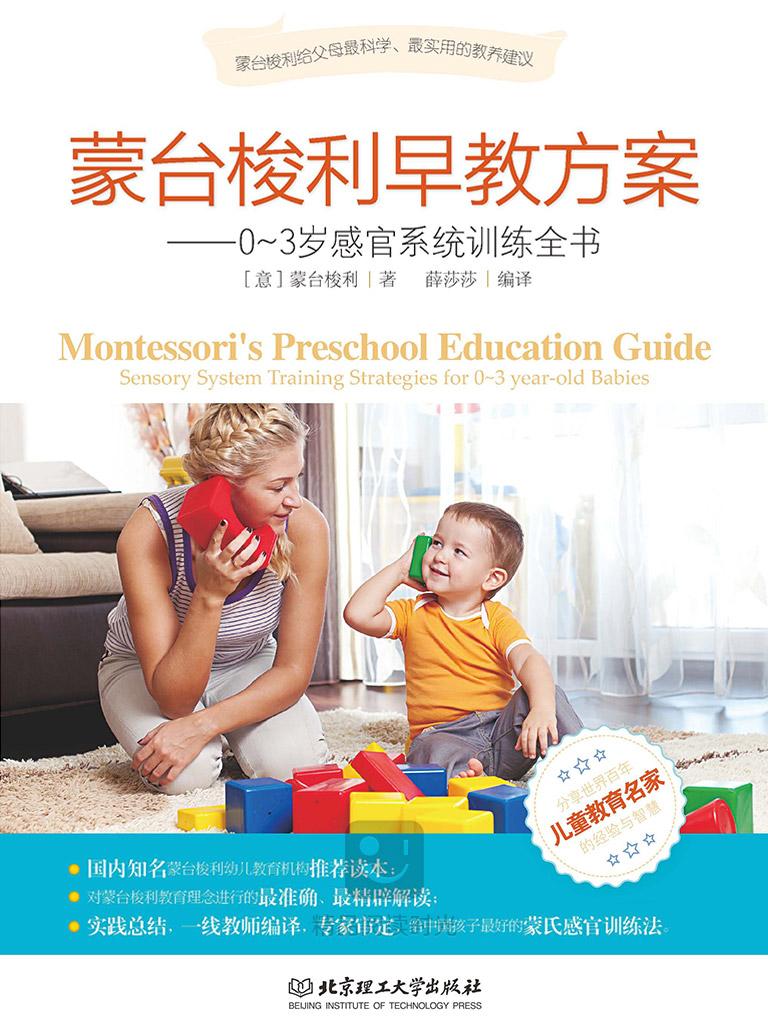 蒙台梭利早教方案:0~3岁感官系统训练全书