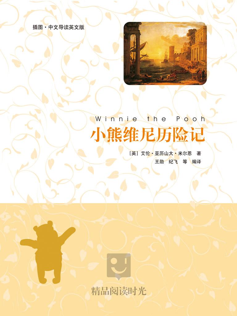 小熊维尼历险记(插图·中文导读英文版)