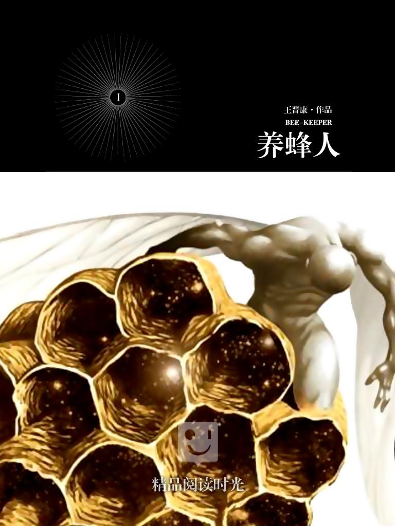 王晋康精选集1:养蜂人