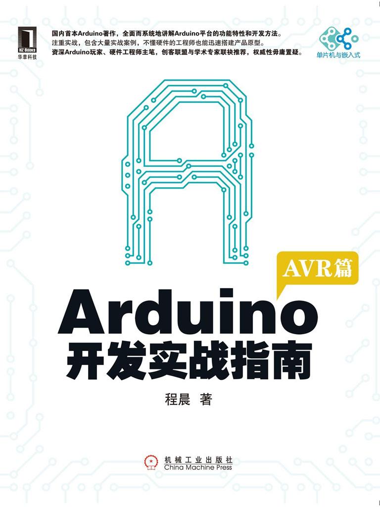 Arduino开发实战指南——AVR篇