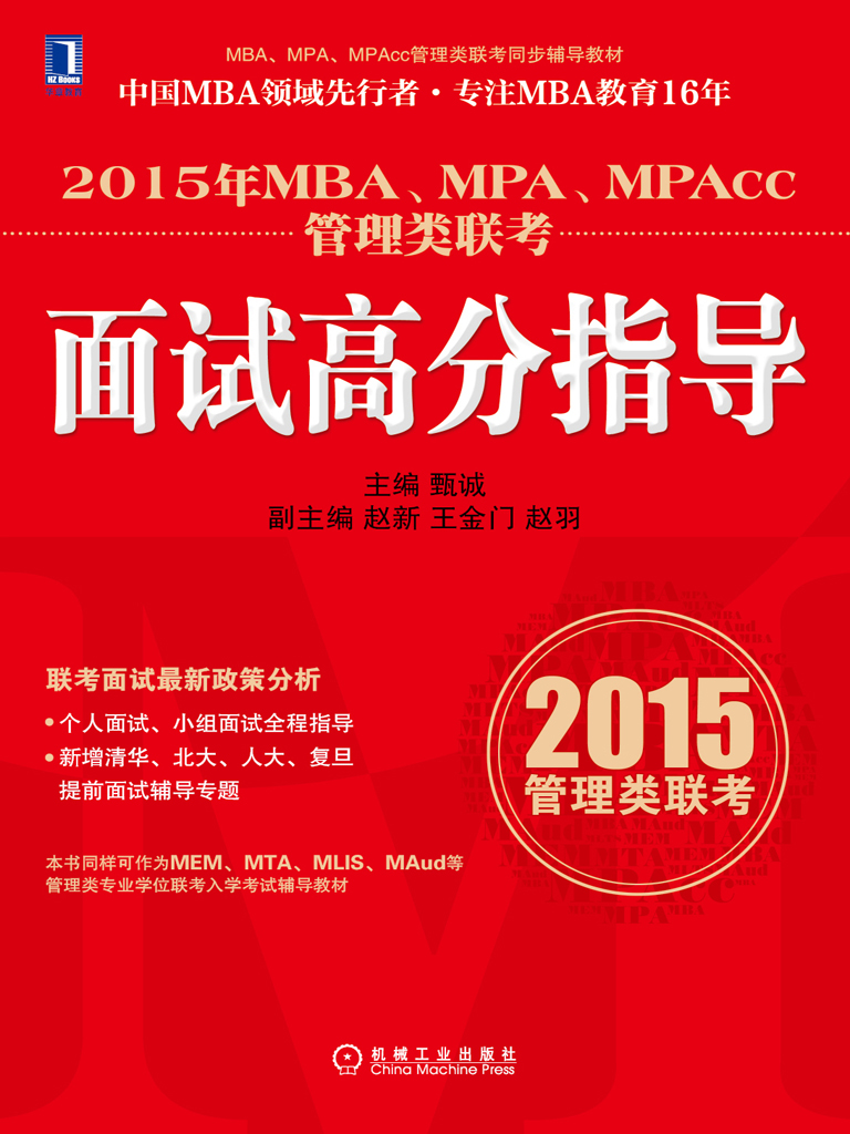 2015年MBA、MPA、MPAcc管理类联考面试高分指导