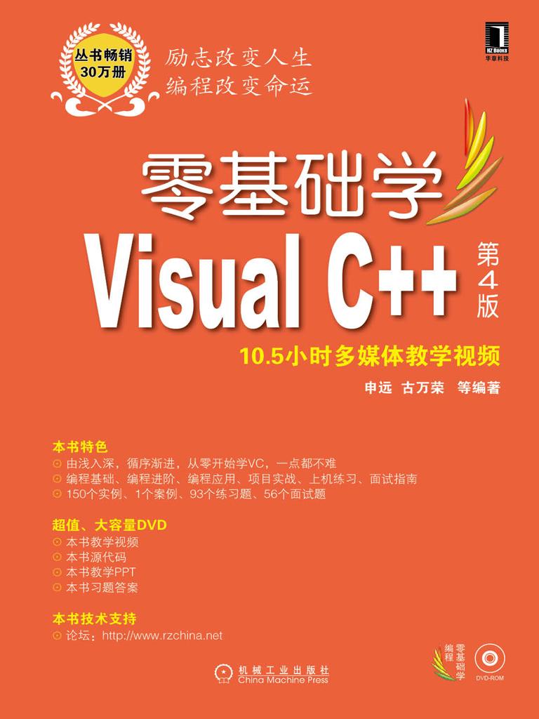 零基础学Visual C++(第4版)