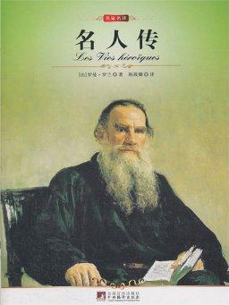 名人传(中央编译文库·世界文学名著)