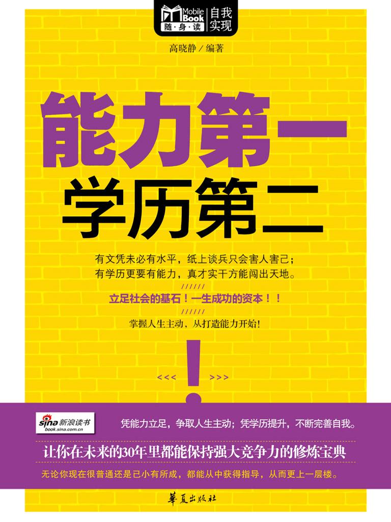 能力第一,学历第二(Mbook随身读)