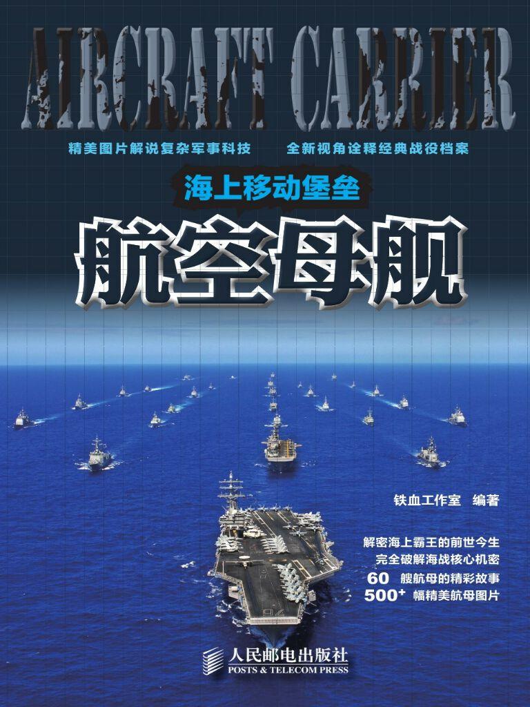 海上移動堡壘:航空母艦