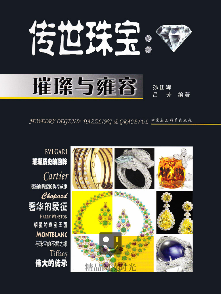 传世珠宝:璀璨与雍容