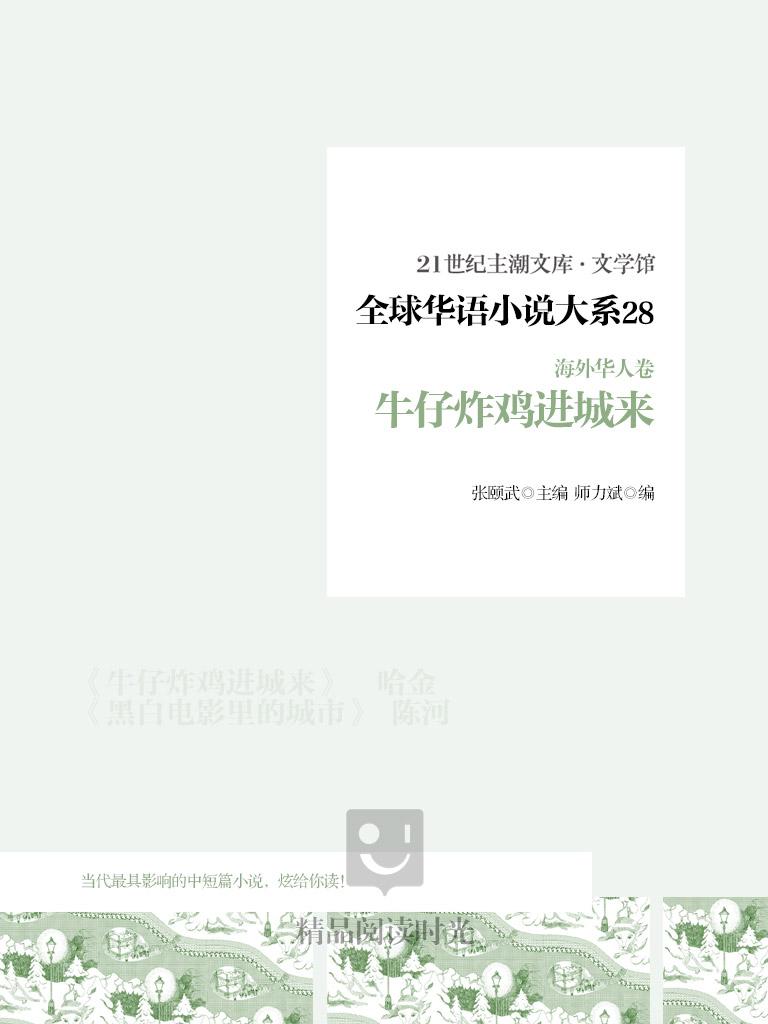 全球华语小说大系 28(海外华人卷):牛仔炸鸡进城来