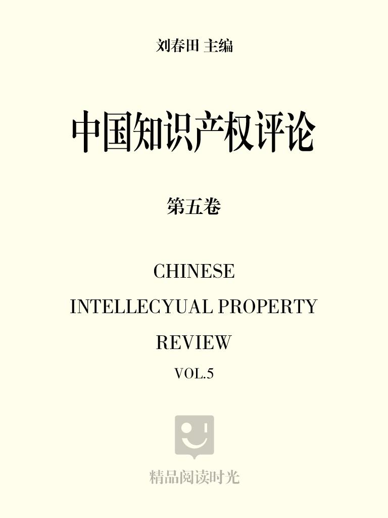 中国知识产权评论 第5卷