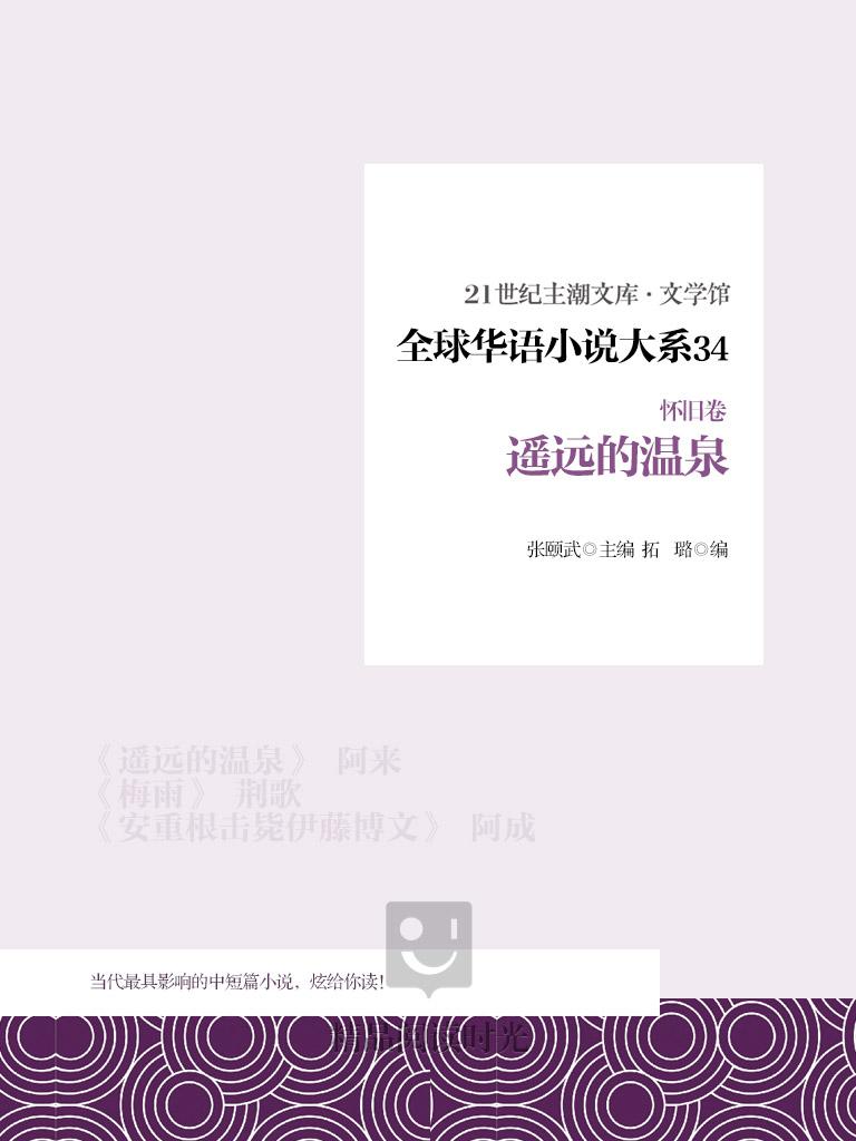 全球华语小说大系 34(怀旧卷):遥远的温泉