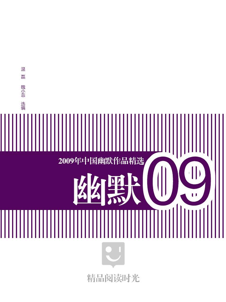 2009年中国幽默作品精选
