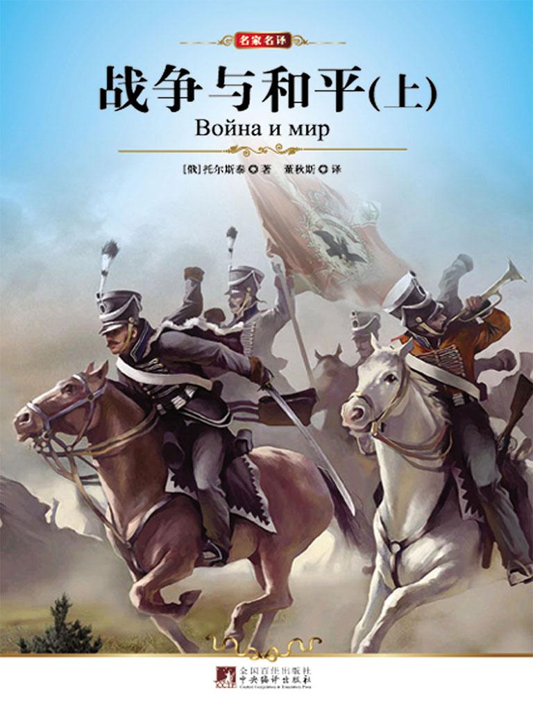 战争与和平(中央编译文库·世界文学名著)
