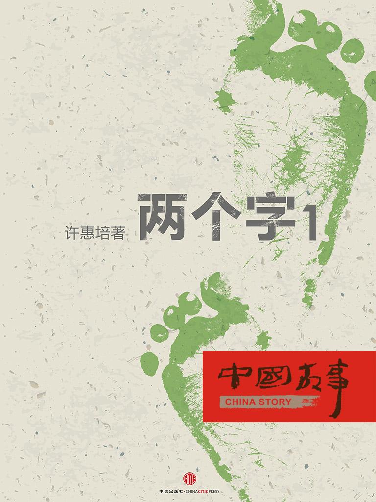 两个字 1(中国故事)