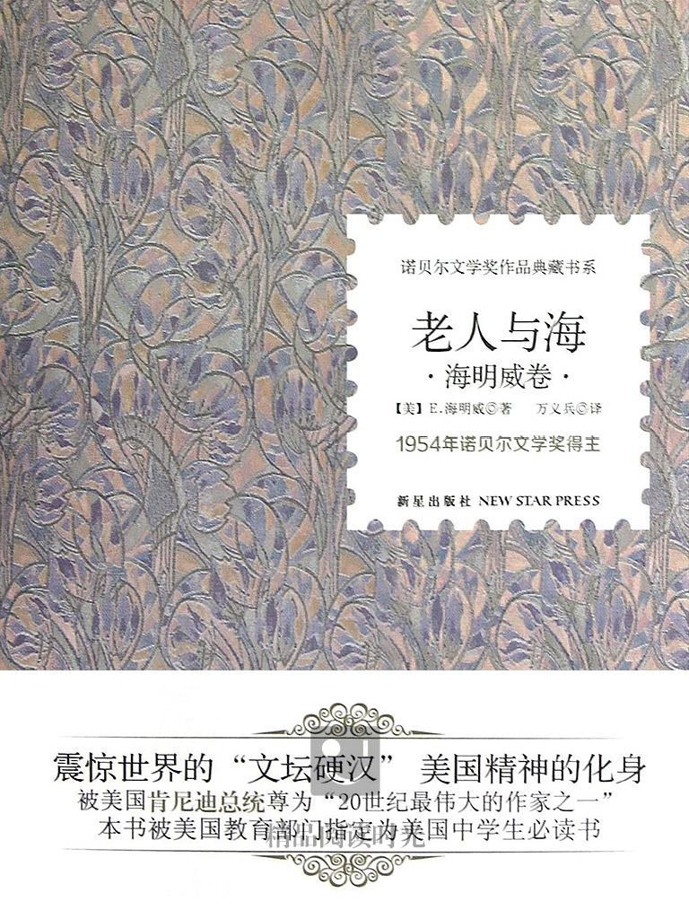 诺贝尔文学奖作品典藏书系:老人与海