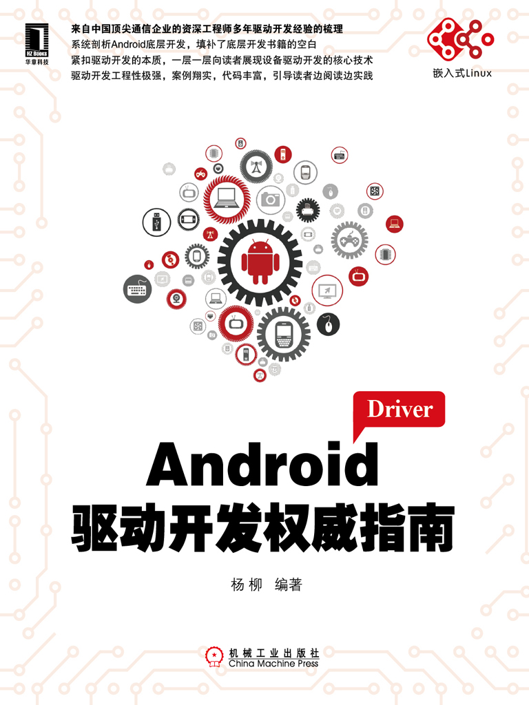 Android驱动开发权威指南