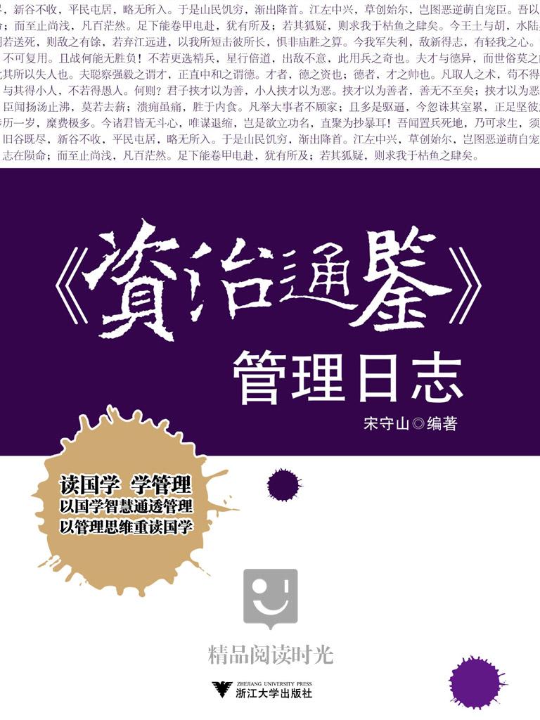 《資治通鑒》管理日志