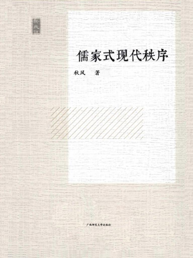 儒家式现代秩序