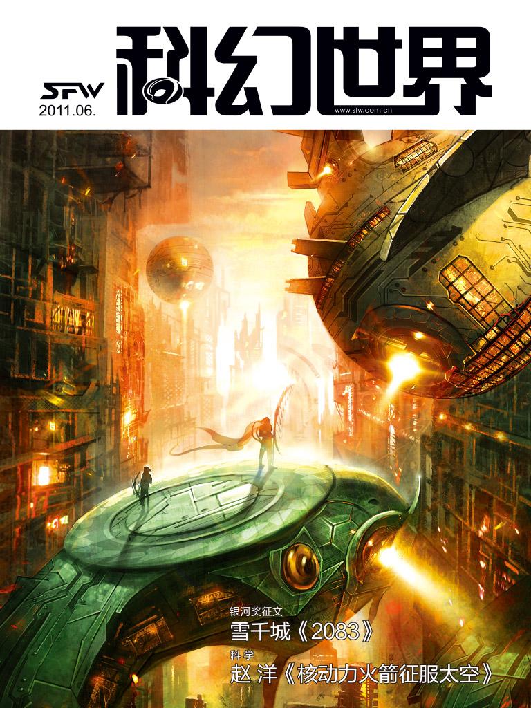 科幻世界·2011年06期